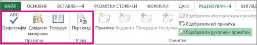 Нотатник SharePoint