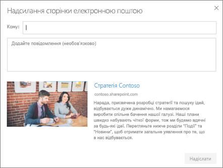 Надсилання повідомлення електронної пошти діалоговому вікні