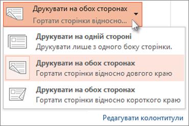 Вибір формату сторінок