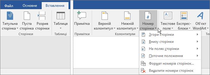 """Щоб додати номери сторінок, перейдіть на вкладку """"Вставлення"""" й натисніть кнопку """"Номер сторінки""""."""
