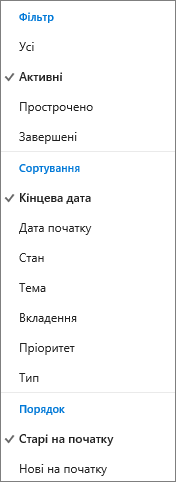 Вибір способу фільтрування, сортування й впорядкування елементів у списку завдань Outlook.com