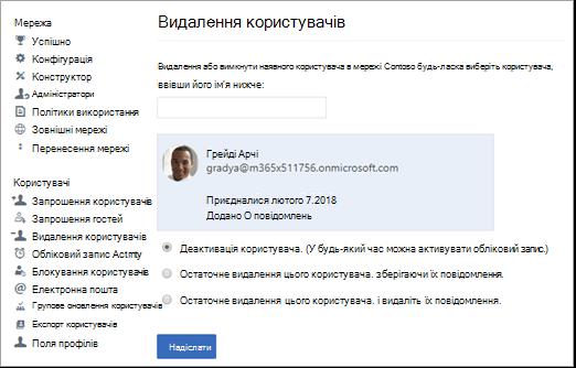 Знімок екрана: деактивація користувача в мережі Yammer