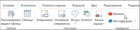 Знімок екрана: розділ вкладки вставлення» на стрічці Excel із вказівником миші, наведеним магазину. Виберіть пункт магазин, щоб перейти до магазину Office і знайдіть надбудови для програми Excel.