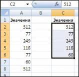 Вихідні значення в стовпці A та унікальні значення зі стовпця A, наведені в стовпці C