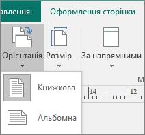 """Вкладка """"Макет сторінки"""" з вибраною орієнтацією та параметрами """"Книжкова"""" й """"Альбомна""""."""
