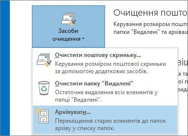 """Команда """"Архівувати"""""""