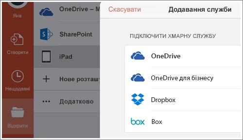 Знімок екрана: додавання розташування в програмі PowerPoint для iPad.
