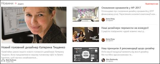 """Веб-частина """"Заголовки новин"""" на сайті групи"""