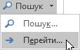 """На вкладці """"Формат тексту"""" в групі """"Редагування"""" натисніть кнопку """"Знайти"""" та виберіть команду """"Перейти""""."""