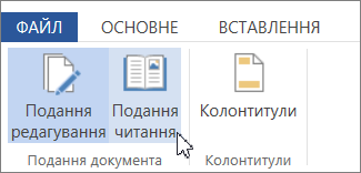 """Кнопка """"Подання читання"""""""