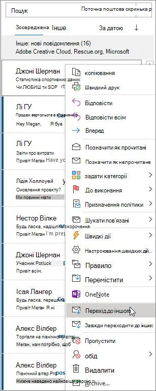 """Функція """"Важливі вхідні"""" в програмі Outlook"""