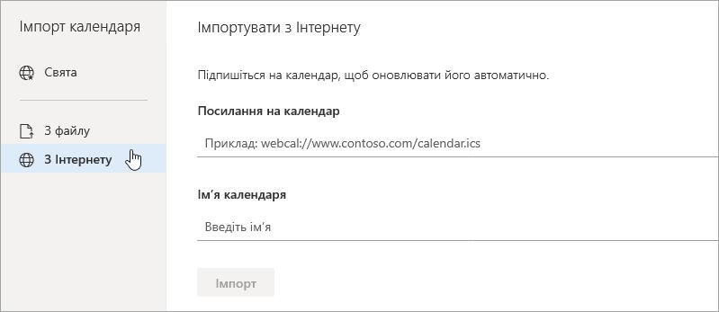 Знімок екрана імпорт із параметра