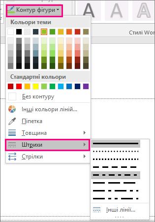 Різні типи ліній у програмах Office