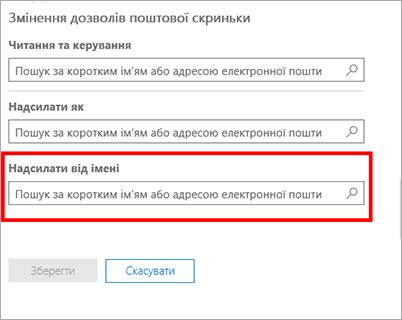 Знімок екрана: надання користувачу дозволу надсилати електрону пошту від імені іншого працівника