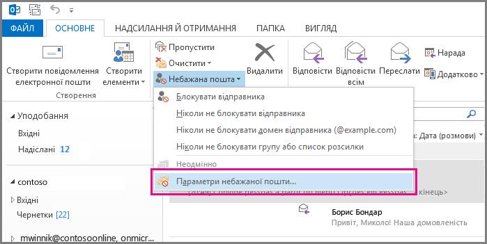 """Меню """"Небажана пошта"""" в Outlook2013"""