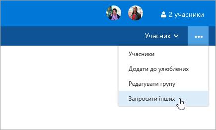 Знімок екрана запрошувати інших кнопки у меню настройки групи.