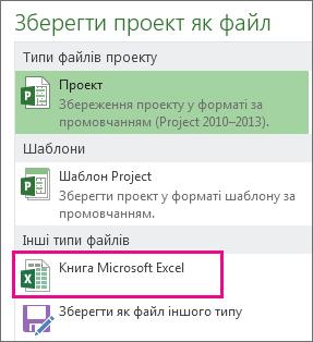 Збереження файлу проекту як книги Microsoft Excel