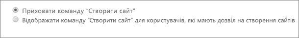 """Вибрано пункт «Приховати команду """"Створити сайт""""»"""