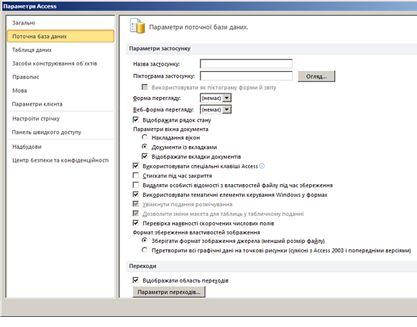 Діалогове вікно «Параметри Access» із вибраним розділом параметрів поточної бази даних