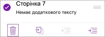 Видалення сторінки у OneNote для iOS
