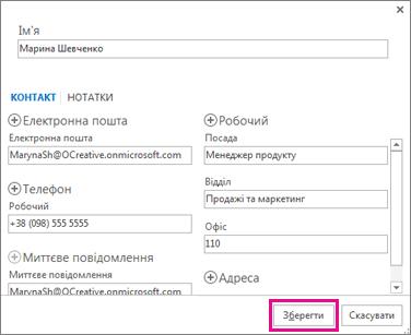 Додавання нового контакту до програми Outlook із повідомлення