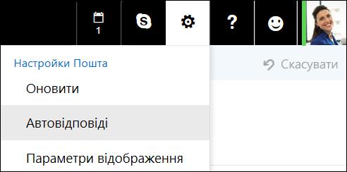 Автовідповіді в інтернет-версії Outlook