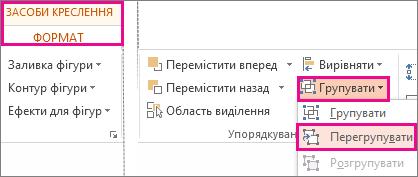кнопка ''перегрупувати'' на вкладці ''формат'' у розділі ''засоби креслення''