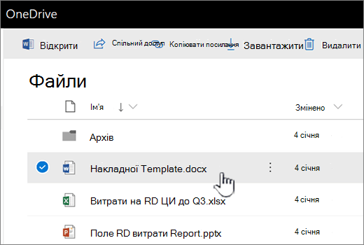 OneDrive із Вибраний файл
