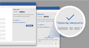 Дві версії області перекладу й збільшене сповіщення про завершення