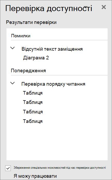 Перевірка спеціальних можливостей у програмі Word