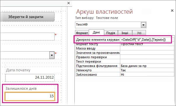 Введення функції DateDiff у властивості «Джерело елемента керування» для текстового поля.
