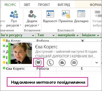 Спілкування з людьми за допомогою програми Lync