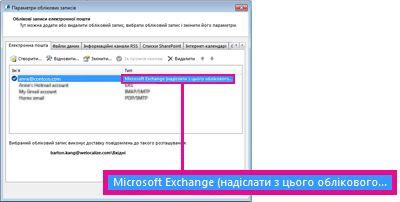 Обліковий запис сервера Microsoft Exchange у діалоговому вікні «Параметри облікових записів»