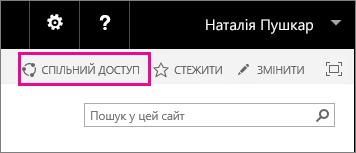 """Знімок екрана: елемент керування """"Спільний доступ"""" для надання спільного доступу до сайту"""
