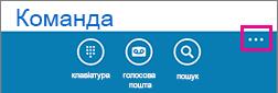 Торкніться трьох крапок у нижній частині екрана, щоб відобразити меню додаткових параметрів