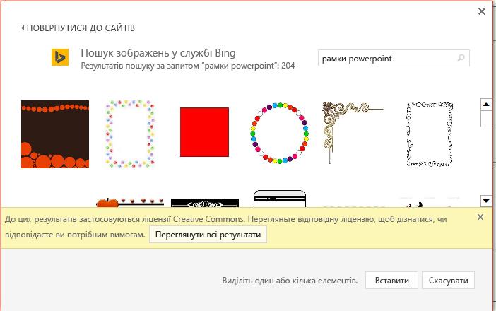 Результати пошуку за межі PowerPoint у службі Bing.