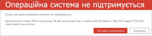 """Помилка """"Операційна система не підтримується"""" вказує на те, що інсталювати Office на цьому пристрої не можна"""