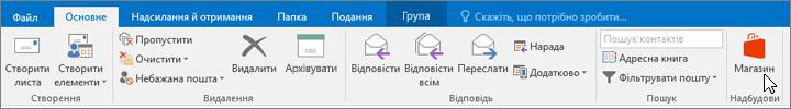 """Знімок екрана: вкладка """"Основне"""" в Outlook із курсором на піктограмі """"Магазин"""" у групі """"Надбудови""""."""