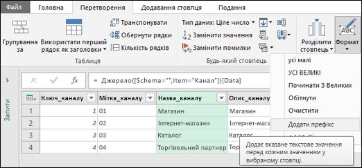 Power Query: додавання префікса/суфікса до текстового стовпця