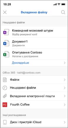 Мобільний екран із переліком останніх і файлів iCloud
