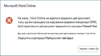 """На жаль, програма Word Online не може відкрити цей документ, оскільки він захищений керуванням правами доступу до інформації (IRM). Щоб переглянути файл (документ), будь ласка, відкрийте його у програмі Microsoft Word."""""""