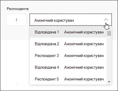 Перегляд розкривного списку респондентів у Microsoft Forms