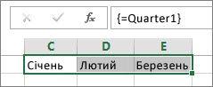 Іменована константа, використана у формулі масиву