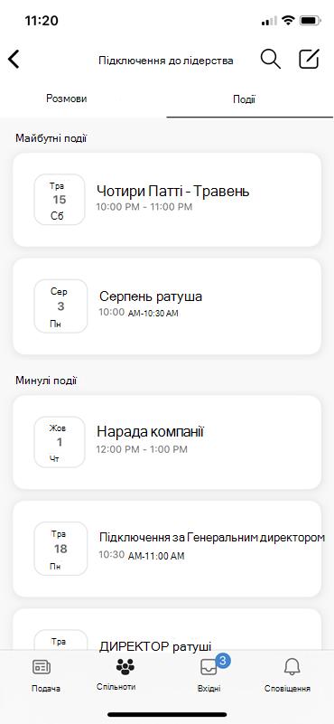 Знімок екрана: виявлення подій у мобільному телефоні