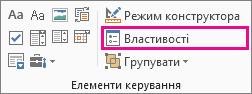 властивості елемента керування в режимі розробника