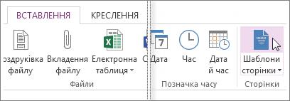 Перегляньте доступні шаблони у програмі OneNote.