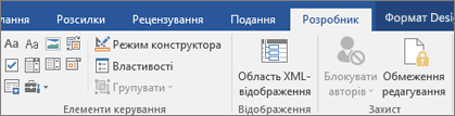 На вкладці Розробник у групі елементи керування натисніть кнопку Властивості