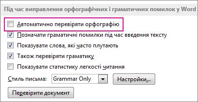 Параметр «Автоматично перевіряти орфографію»