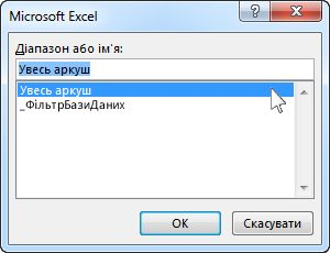 діалогове вікно ''microsoft excel'' у програмі word