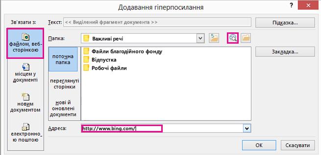 Діалогове вікно, де вибрано вставлення посилання на веб-сайт